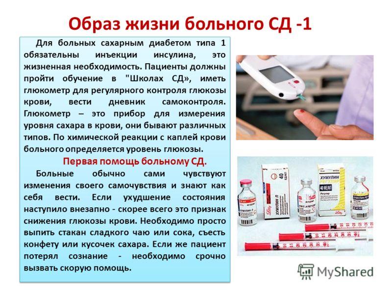 Образ жизни больного СД -1 Для больных сахарным диабетом типа 1 обязательны инъекции инсулина, это жизненная необходимость. Пациенты должны пройти обучение в