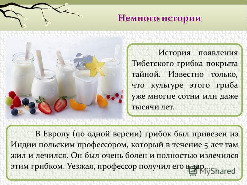 С очень давних времен народам мира известны секреты приготовления кисломолочных продуктов. Высоко во все времена ценились не только их вкусовые, но и лечебные качества. Сквашивали молоко в Древней Греции, Риме, Иудее, в странах Азии, на Тибете, в Инд