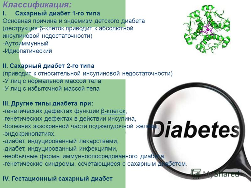 Классификация: I.Сахарный диабет 1-го типа Основная причина и эндемизм детского диабета (деструкция β-клеток приводит к абсолютной инсулиновой недостаточности) -Аутоиммунный -Идиопатический II. Сахарный диабет 2-го типа (приводит к относительной инсу