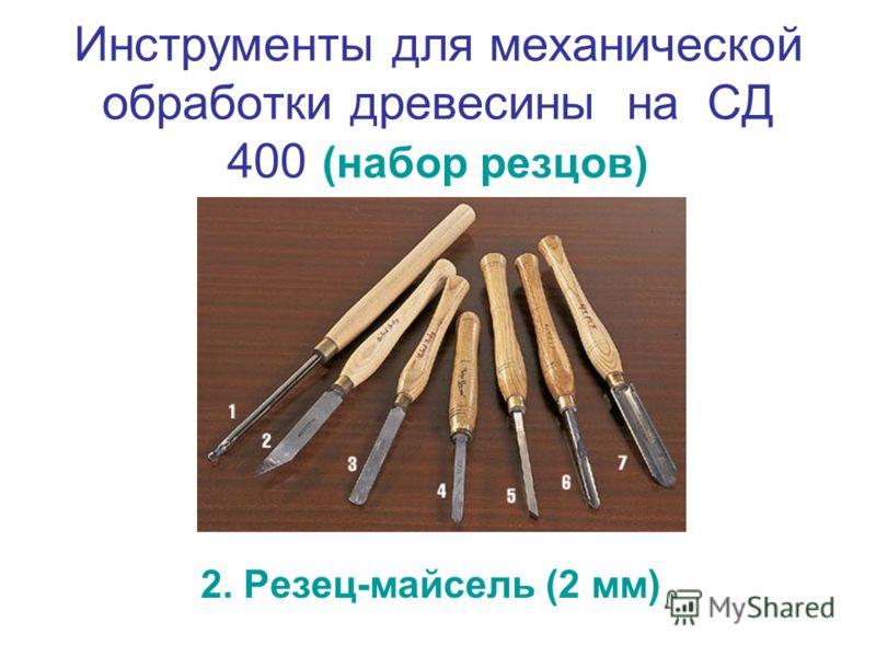Инструменты для механической обработки древесины на СД 400 (набор резцов) 2. Резец-майсель (2 мм)