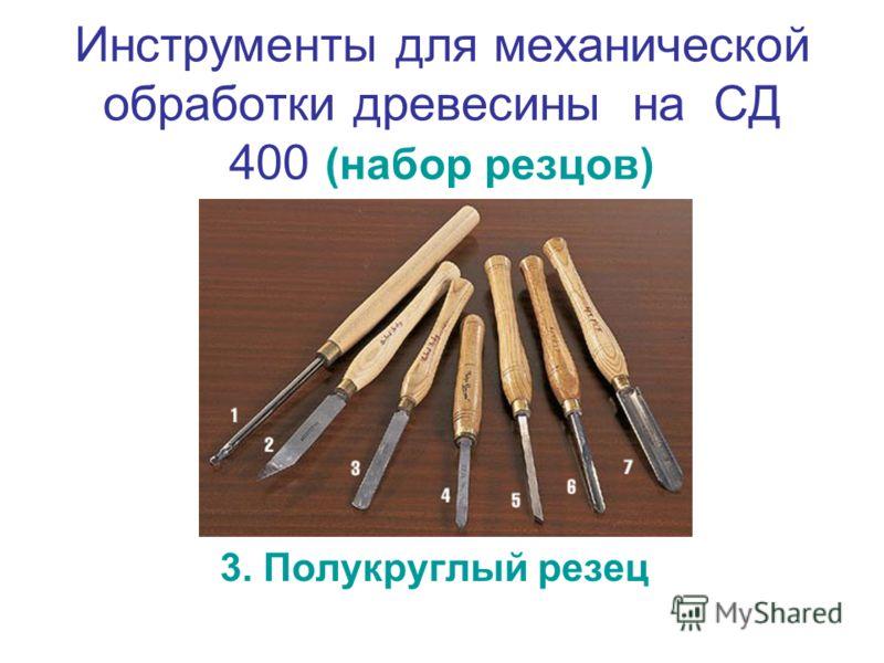 Инструменты для механической обработки древесины на СД 400 (набор резцов) 3. Полукруглый резец