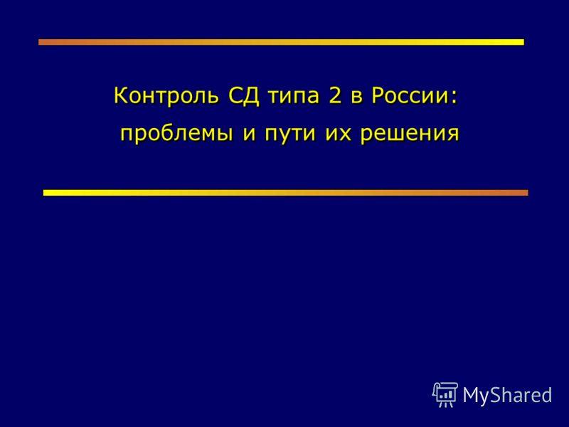 Контроль СД типа 2 в России: проблемы и пути их решения