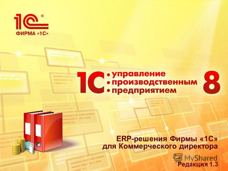 ERP-решения Фирмы «1С» для Коммерческого директора Редакция 1.3