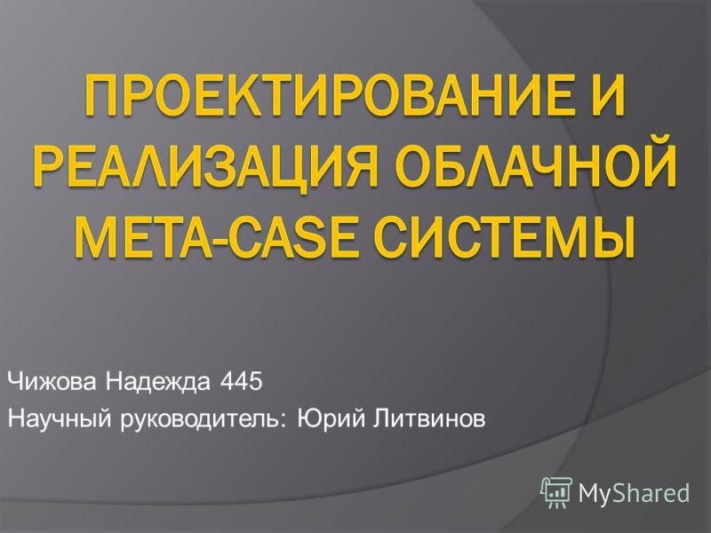 Чижова Надежда 445 Научный руководитель: Юрий Литвинов