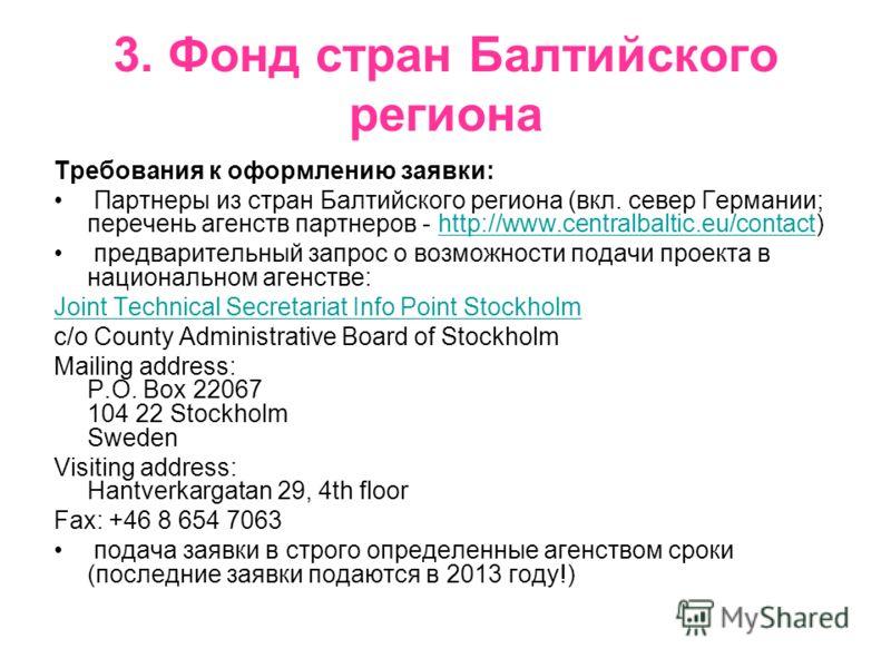 3. Фонд стран Балтийского региона Требования к оформлению заявки: Партнеры из стран Балтийского региона (вкл. север Германии; перечень агенств партнеров - http://www.centralbaltic.eu/contact)http://www.centralbaltic.eu/contact предварительный запрос