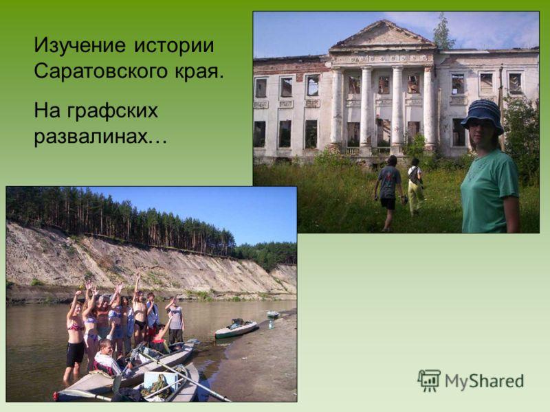 Изучение истории Саратовского края. На графских развалинах…