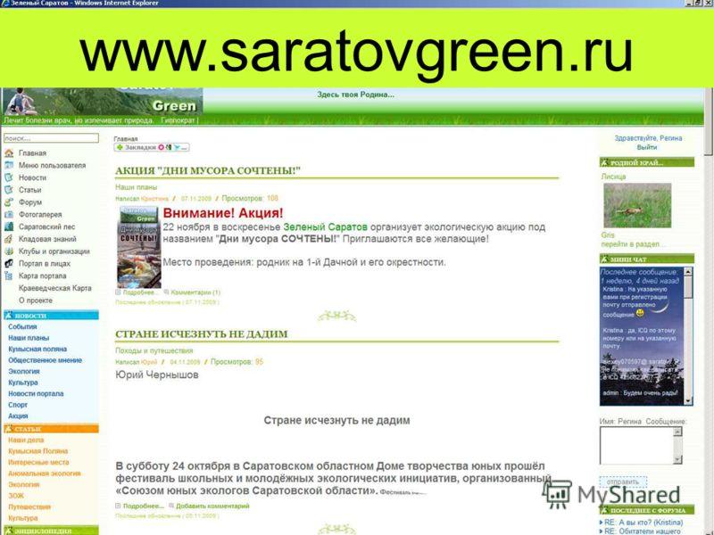 www.saratovgreen.ru