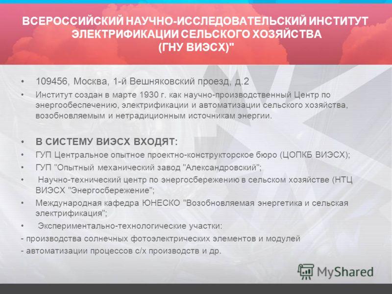 ВСЕРОССИЙСКИЙ НАУЧНО-ИССЛЕДОВАТЕЛЬСКИЙ ИНСТИТУТ ЭЛЕКТРИФИКАЦИИ СЕЛЬСКОГО ХОЗЯЙСТВА (ГНУ ВИЭСХ)