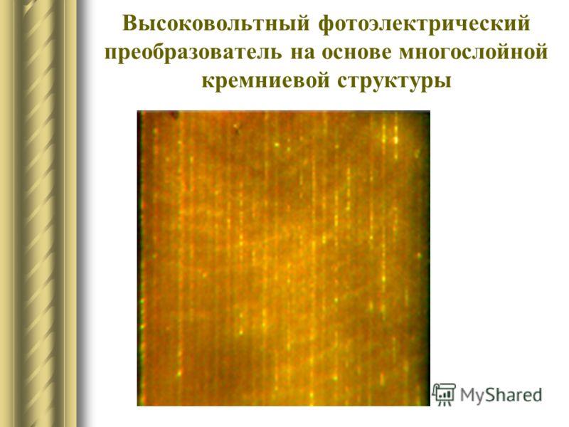 Высоковольтный фотоэлектрический преобразователь на основе многослойной кремниевой структуры