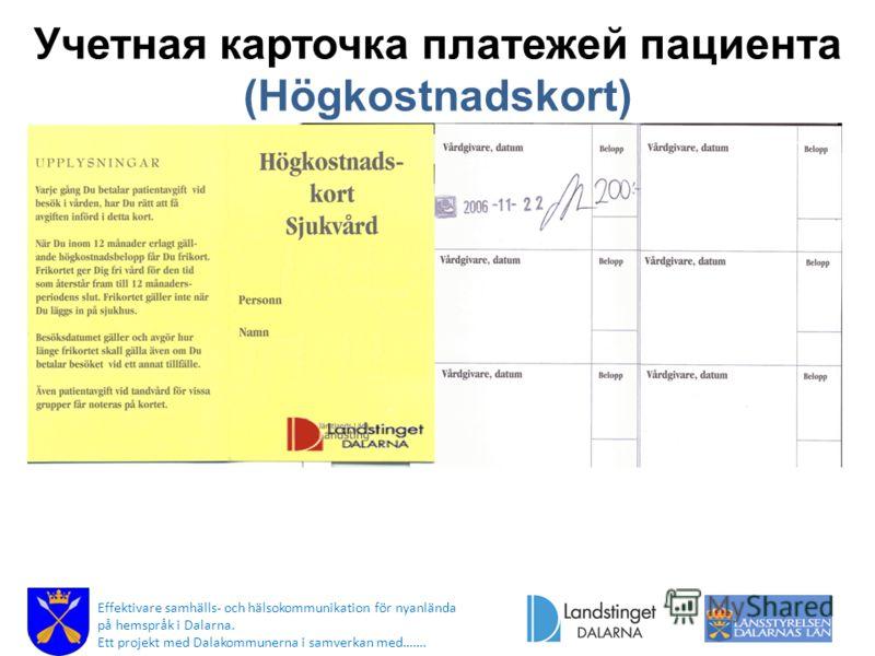 Учетная карточка платежей пациента (Högkostnadskort) Effektivare samhälls- och hälsokommunikation för nyanlända på hemspråk i Dalarna. Ett projekt med Dalakommunerna i samverkan med…….