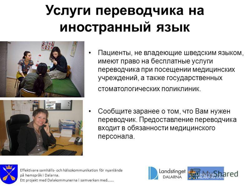 Effektivare samhälls- och hälsokommunikation för nyanlända på hemspråk i Dalarna. Ett projekt med Dalakommunerna i samverkan med……. Услуги переводчика на иностранный язык Пациенты, не владеющие шведским языком, имеют право на бесплатные услуги перево