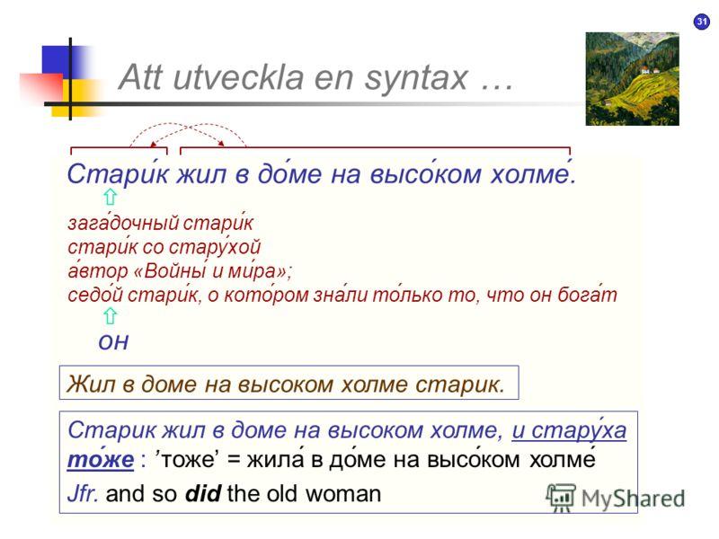 30 Att utveckla en syntax … Старик жил в доме на высоком холме. загадочный старик старик со старухой автор «Войны и мира» седой старик, о котором знали только то, что он богат