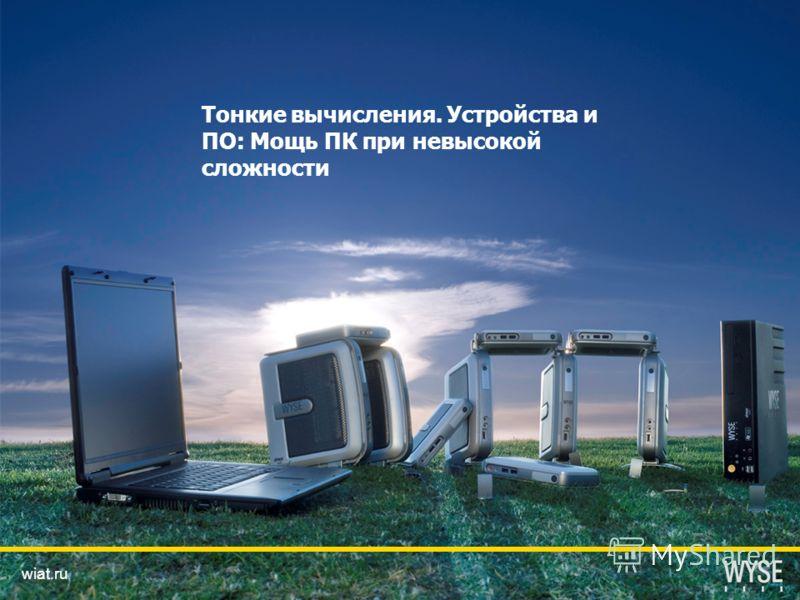 wiat.ru Тонкие вычисления. Устройства и ПО: Мощь ПК при невысокой сложности