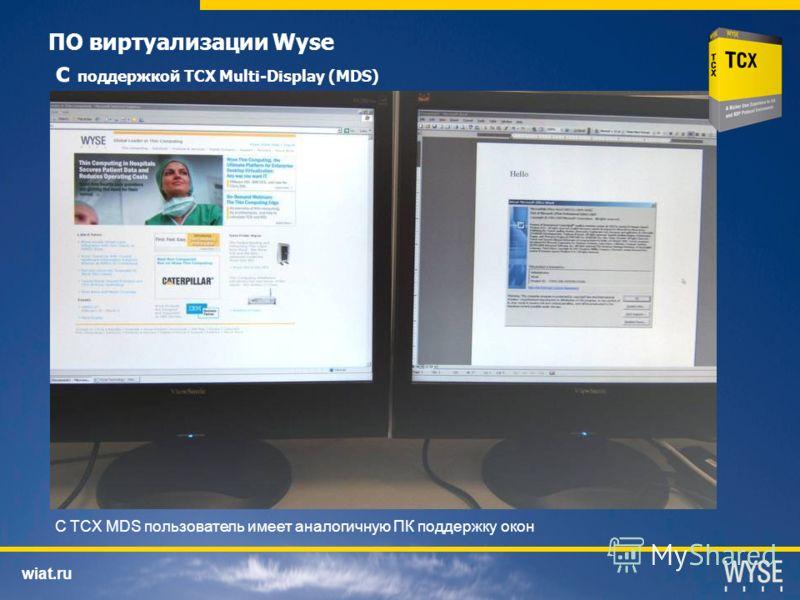 wiat.ru ПО виртуализации Wyse с поддержкой TCX Multi-Display (MDS) С TCX MDS пользователь имеет аналогичную ПК поддержку окон