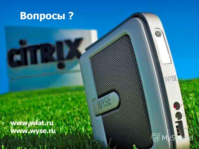 Вопросы ? www.wiat.ru www.wyse.ru