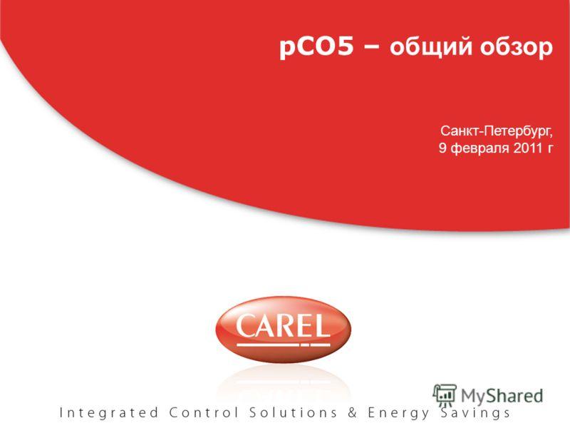 pCO5 – общий обзор Санкт-Петербург, 9 февраля 2011 г