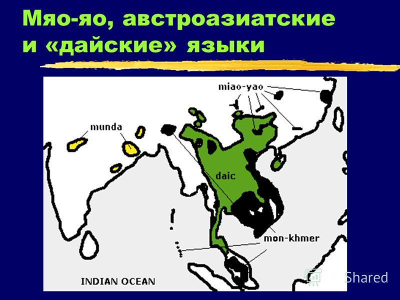 Мяо-яо, австроазиатские и «дайские» языки