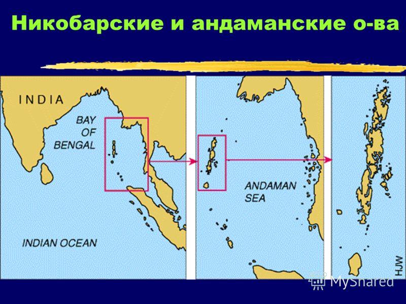 Никобарские и андаманские о-ва