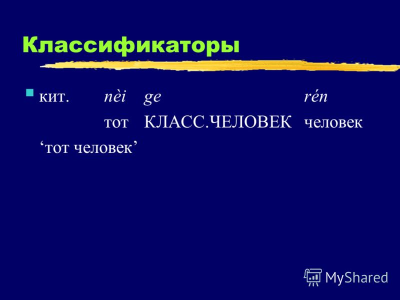 Классификаторы кит. nèigerén тотКЛАСС.ЧЕЛОВЕКчеловек тот человек