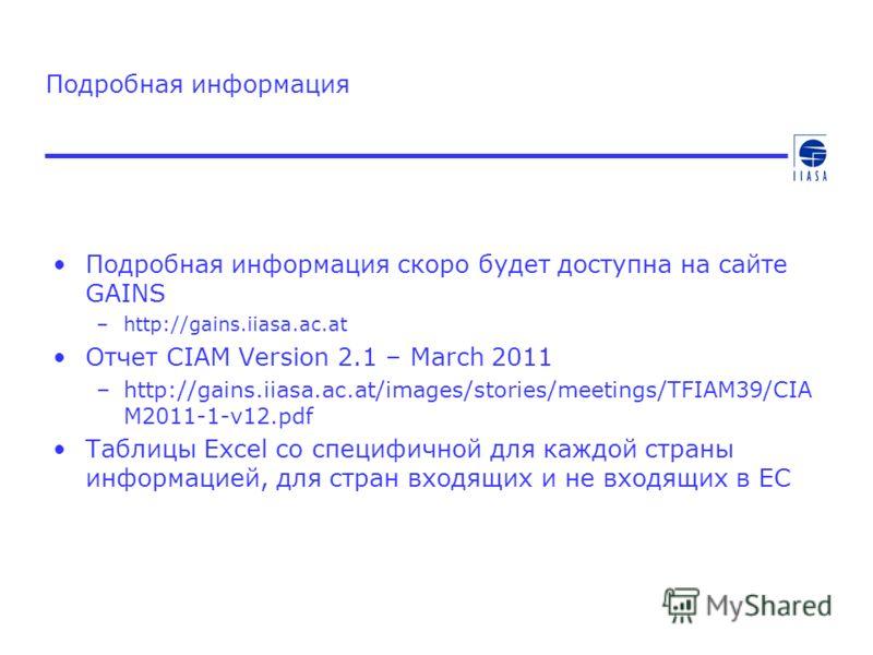 Подробная информация Подробная информация скоро будет доступна на сайте GAINS –http://gains.iiasa.ac.at Отчет CIAM Version 2.1 – March 2011 –http://gains.iiasa.ac.at/images/stories/meetings/TFIAM39/CIA M2011-1-v12.pdf Таблицы Excel со специфичной для