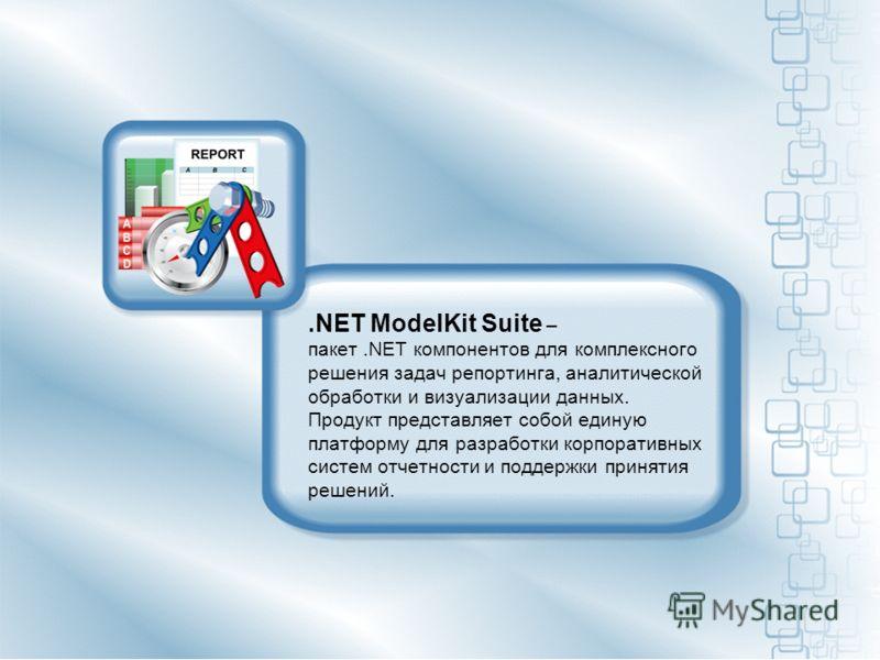 .NET ModelKit Suite – пакет.NET компонентов для комплексного решения задач репортинга, аналитической обработки и визуализации данных. Продукт представляет собой единую платформу для разработки корпоративных систем отчетности и поддержки принятия реше