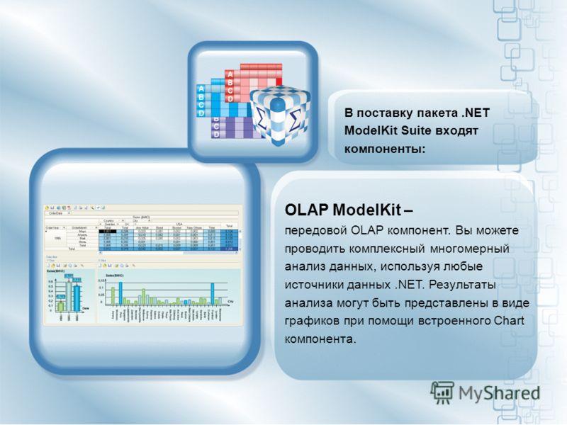 В поставку пакета.NET ModelKit Suite входят компоненты: OLAP ModelKit – передовой OLAP компонент. Вы можете проводить комплексный многомерный анализ данных, используя любые источники данных.NET. Результаты анализа могут быть представлены в виде графи