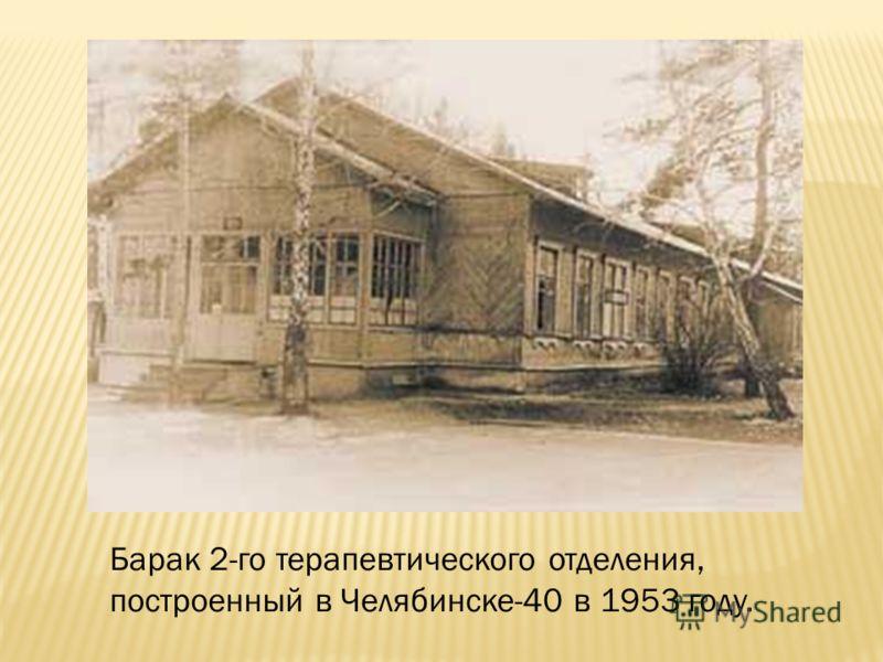 Барак 2-го терапевтического отделения, построенный в Челябинске-40 в 1953 году.
