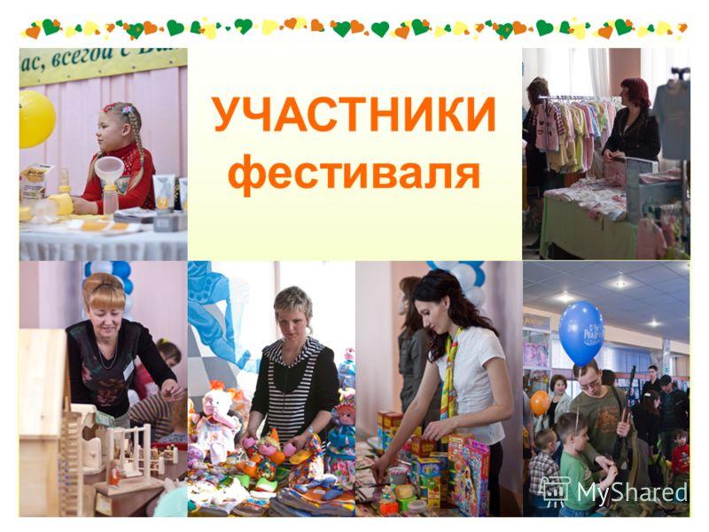 УЧАСТНИКИ фестиваля
