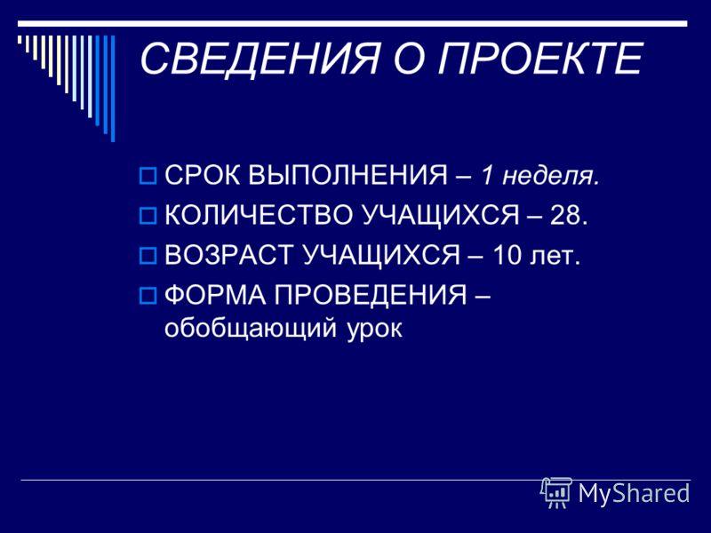 ТИП ПРОЕКТА Поисково- информационный проект средней продолжительности
