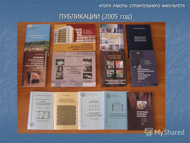 ИТОГИ РАБОТЫ СТРОИТЕЛЬНОГО ФАКУЛЬТЕТА ПУБЛИКАЦИИ (2005 год)