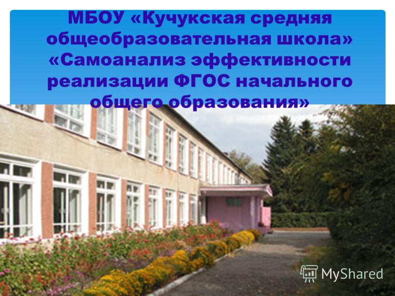 МБОУ «Кучукская средняя общеобразовательная школа» «Самоанализ эффективности реализации ФГОС начального общего образования»