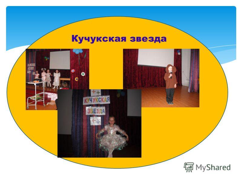 Кучукская звезда