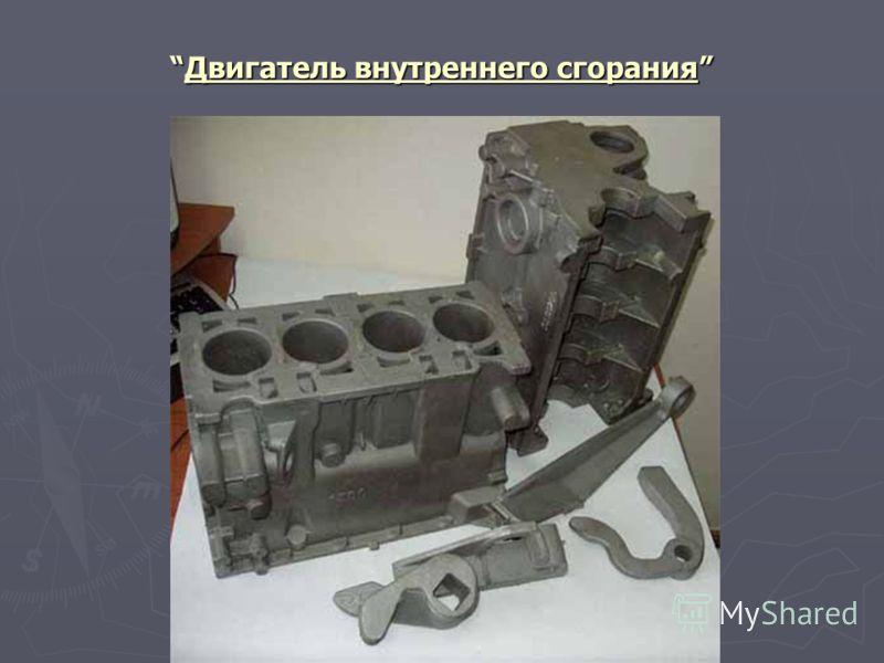 Двигатель внутреннего сгоранияДвигатель внутреннего сгорания