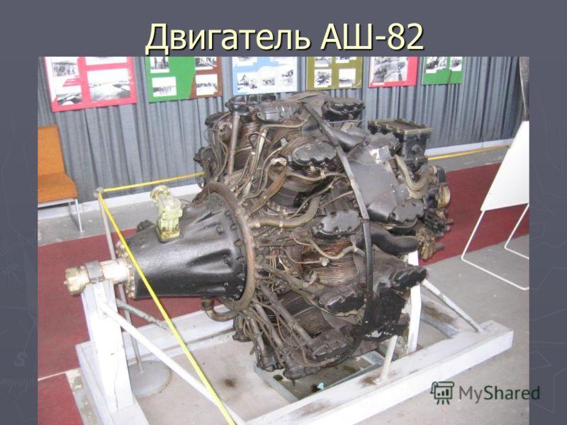 Двигатель АШ-82