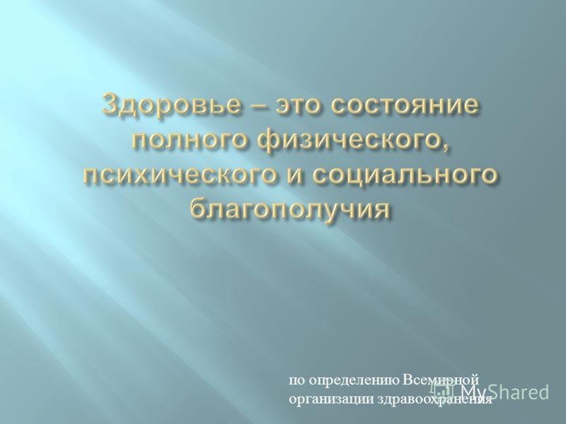 по определению Всемирной организации здравоохранения