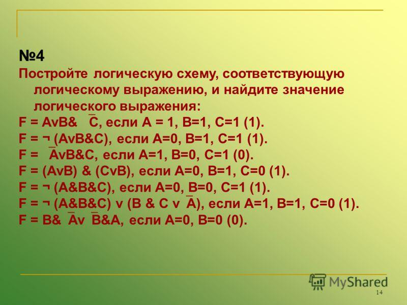 14 4 Постройте логическую