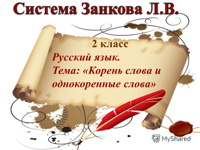 2 класс Русский язык. Тема: «Корень слова и однокоренные слова»
