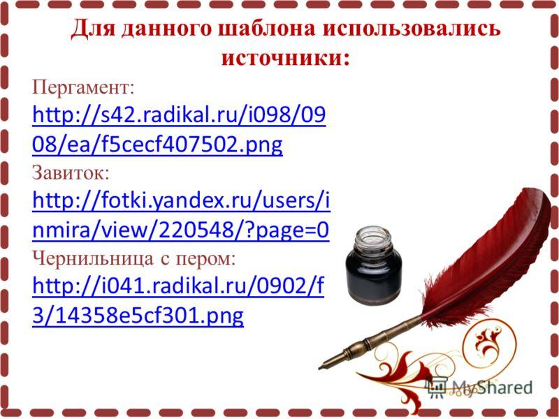 Для данного шаблона использовались источники: Пергамент: http://s42.radikal.ru/i098/09 08/ea/f5cecf407502.png http://s42.radikal.ru/i098/09 08/ea/f5cecf407502.png Завиток: http://fotki.yandex.ru/users/i nmira/view/220548/?page=0 http://fotki.yandex.r