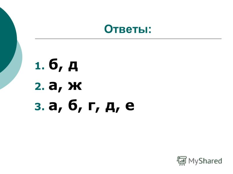 1. б, д 2. а, ж 3. а, б, г, д, е Ответы: