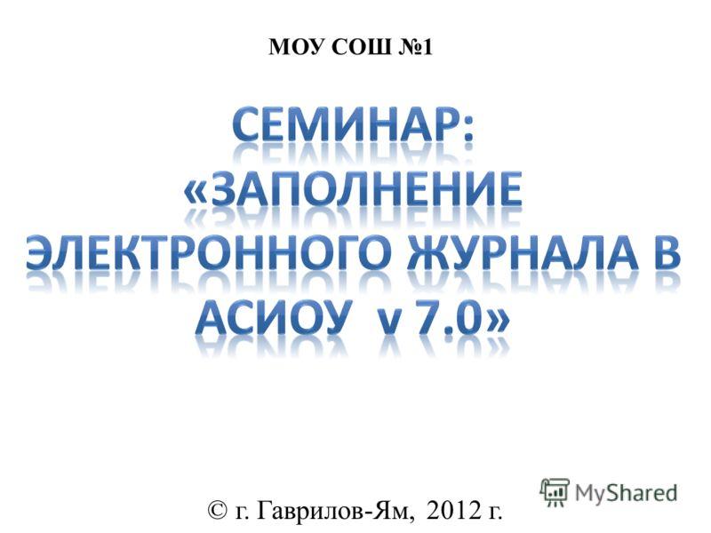 МОУ СОШ 1 © г. Гаврилов-Ям, 2012 г.