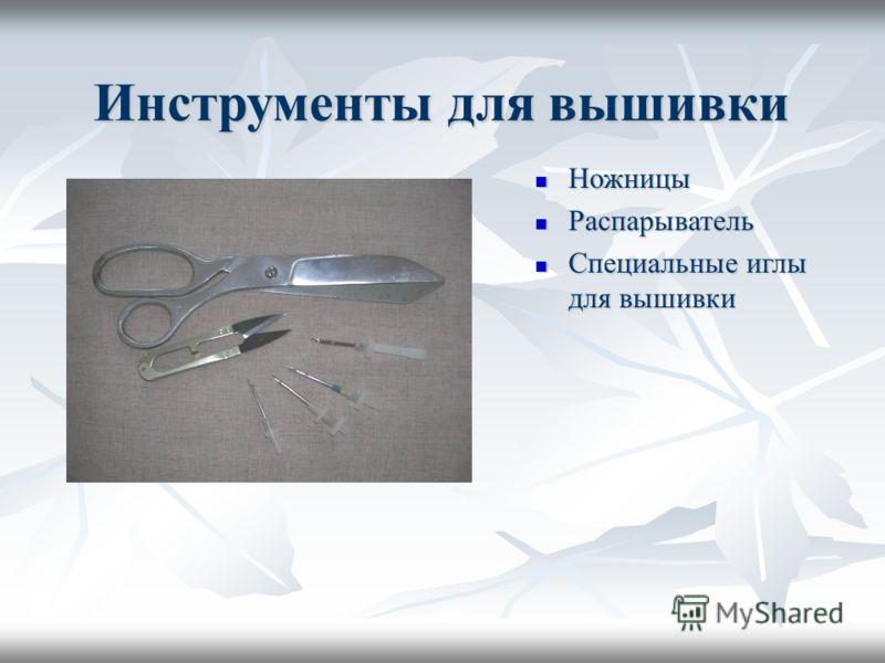 Инструменты для вышивки Ножницы Распарыватель Специальные иглы для вышивки