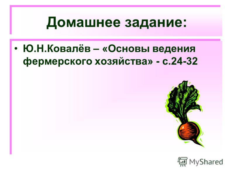 Домашнее задание: Ю.Н.Ковалёв – «Основы ведения фермерского хозяйства» - с.24-32