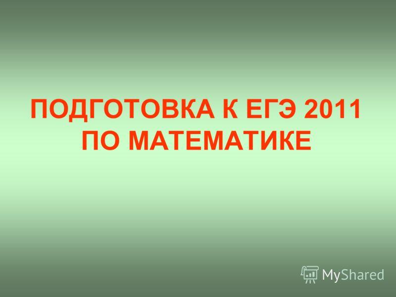 ПОДГОТОВКА К ЕГЭ 2011 ПО МАТЕМАТИКЕ
