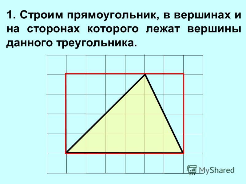 1. Строим прямоугольник, в вершинах и на сторонах которого лежат вершины данного треугольника.