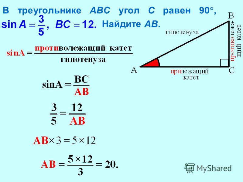 В треугольнике АВС угол С равен 90, Найдите АВ.