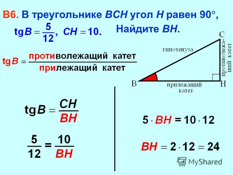 В6. В треугольнике ВСН угол Н равен 90, Найдите ВН.