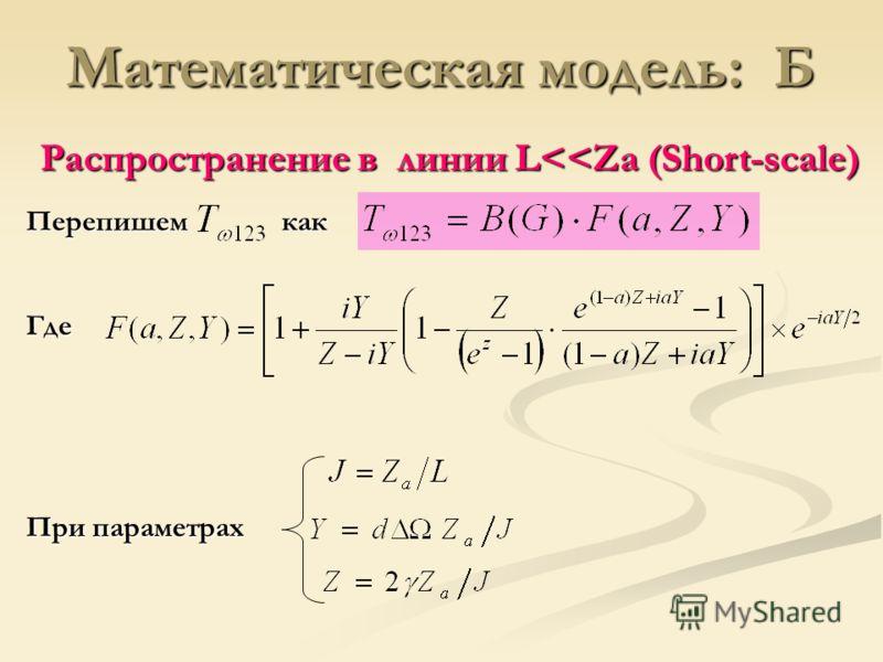 Математическая модель: Б Распространение в линии L