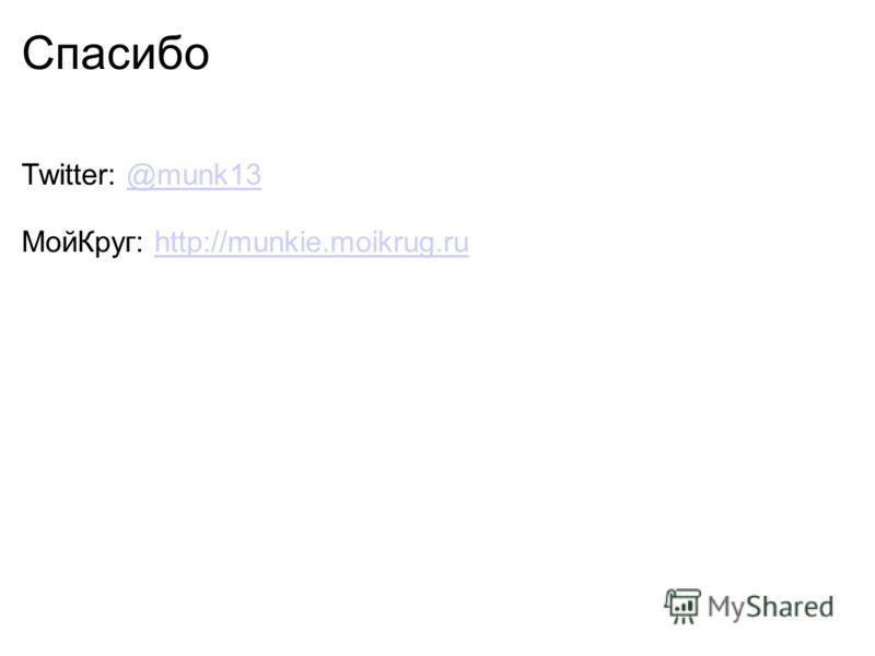 Спасибо Twitter: @munk13@munk13 МойКруг: http://munkie.moikrug.ruhttp://munkie.moikrug.ru