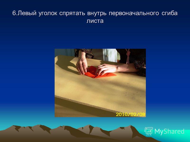 6.Левый уголок спрятать внутрь первоначального сгиба листа