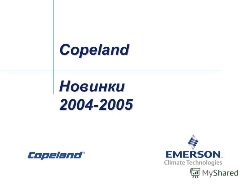 CopelandНовинки2004-2005